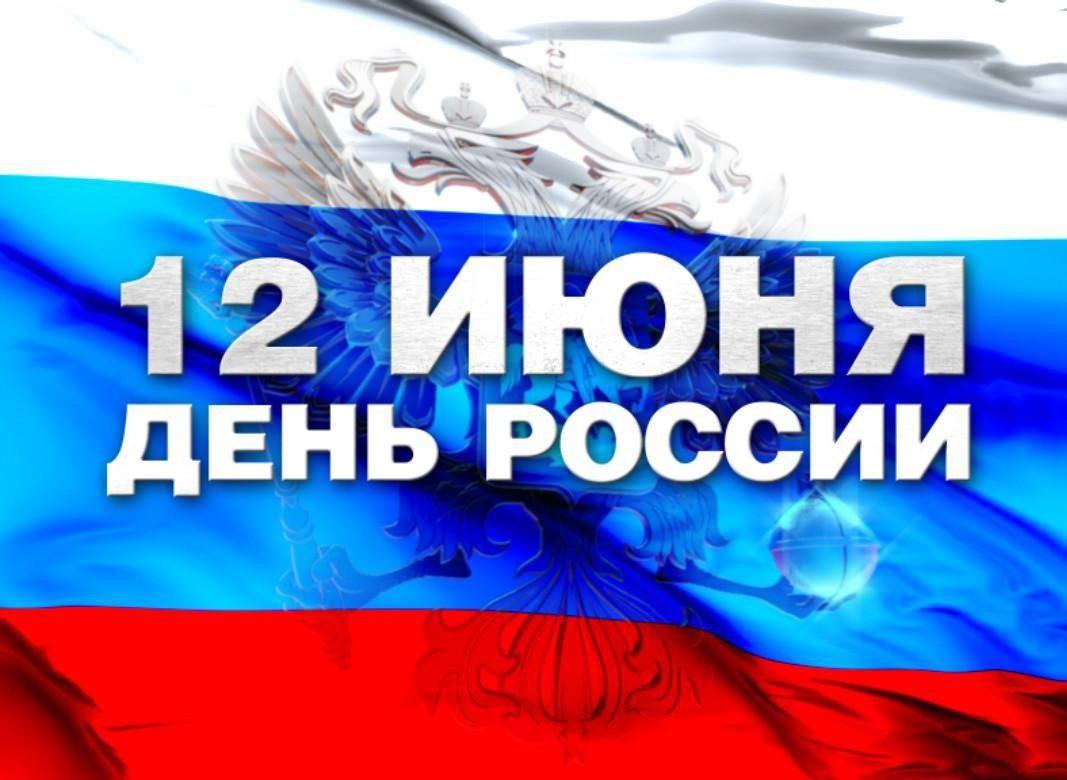 Сколько выходных будет у жителей Зеленчукского района на День России