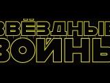 Звездные войны: Пробуждение силы 2D и 3D в кинокомплексе