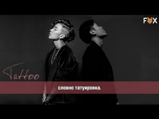 [fsg fox] elo – tattoo (feat. jay park) |рус.саб|