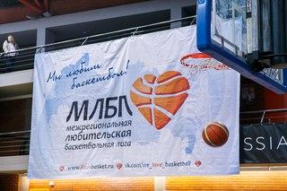 МЛБЛ-Москва. Тур 2