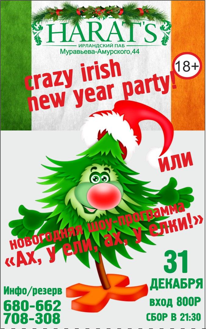 Афиша Хабаровск IRISH NEW YEAR PARTY