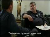 Израильский сериал - Хороший полицейский s01 e10