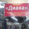 "Магазин ""ДИАНА"""