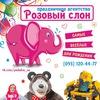 Розовый Слон - Аниматоры Николаев