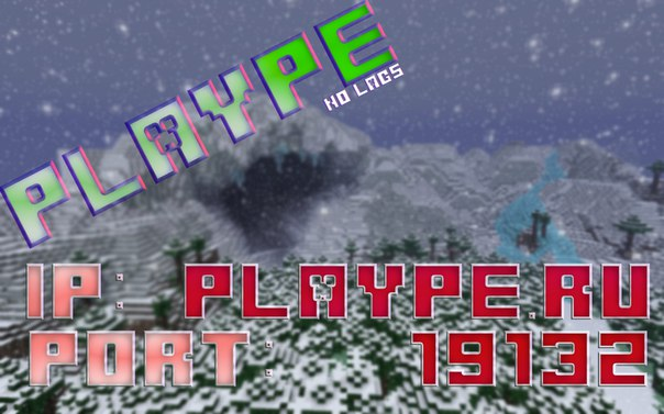Сервр PlayPE