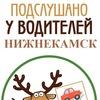 Подслушано у водителей Нижнекамск
