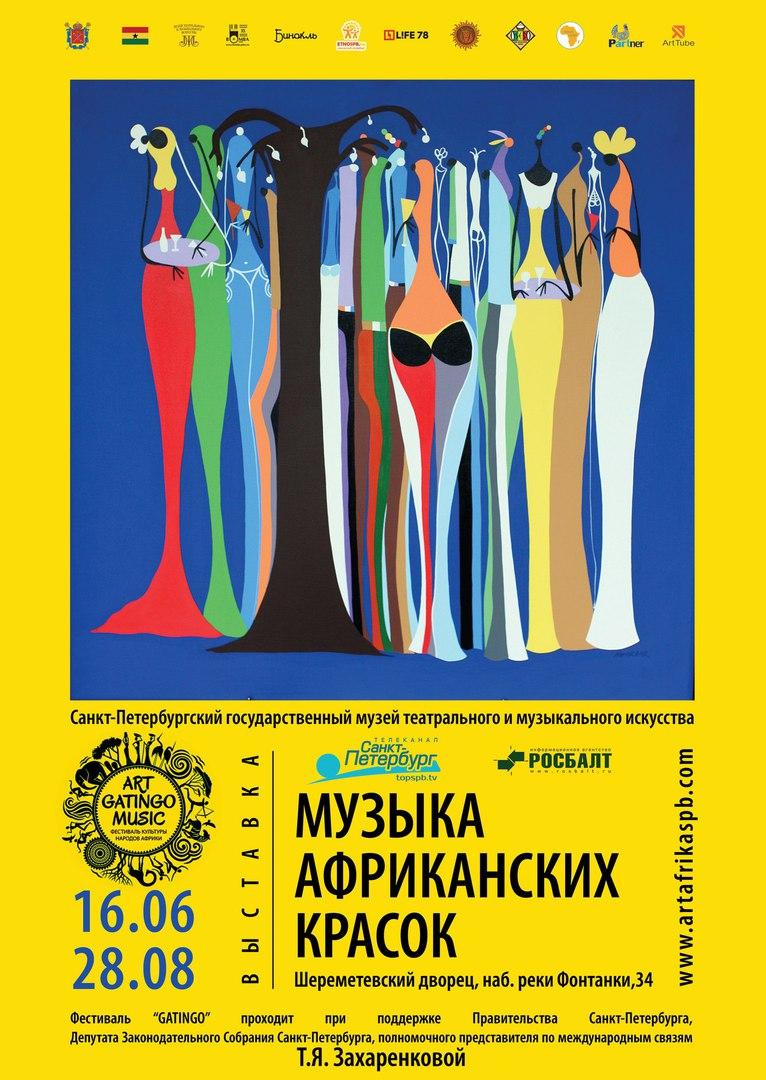 G17 июня – 28 августа. Выставка «Музыка африканских красок». Шереметевский дворец – Музей музыки GATINGO ART