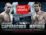 Промо-ролик турнира FIGHT NIGHTS GLOBAL 44: Мачаев vs. Сарнавский