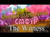 CMOTP The Witness 1/2 - Яркие головоломки [webcam]