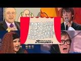 Пародии,Пародии,Пародии.20.12.2015.Юмористический концерт.