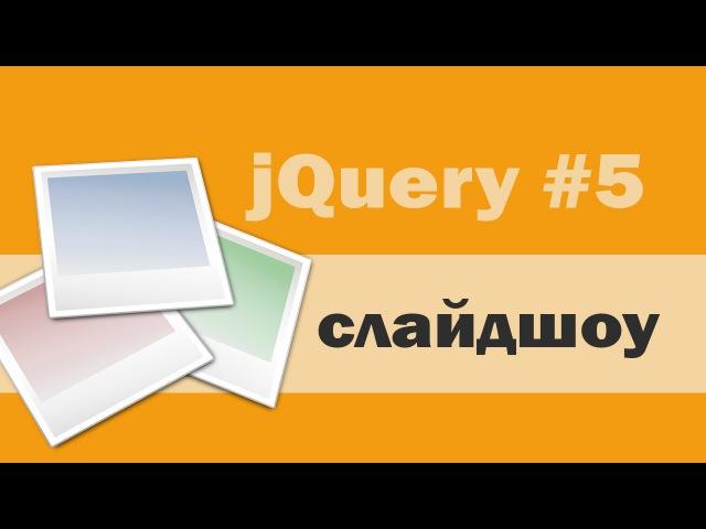JQuery 5 слайдшоу