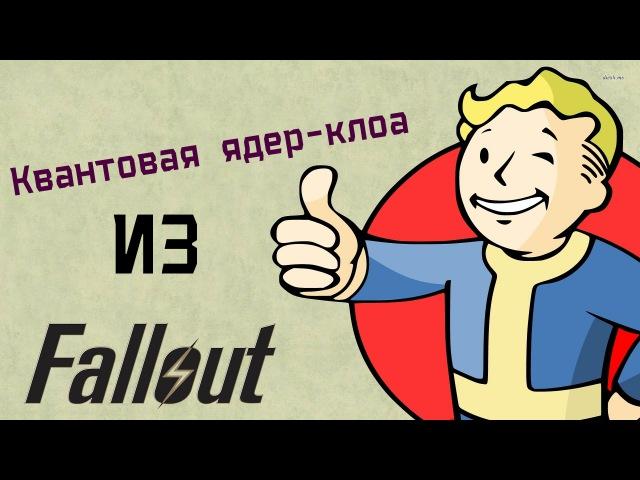 Как сделать квантовую ядер-колу из Fallout