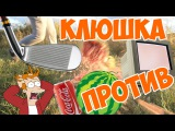 КЛЮШКА ПРОТИВ КОКА-КОЛЫ, АРБУЗА и МОНИТОРА • Эксперимент • Experiment