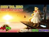 Видео манга :  Fairy tail zero / Хвост феи Начало ! Глава 2
