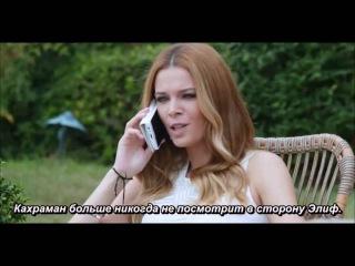 Турецкий сериал День, когда была написана моя судьба. 38 серия. РУССКАЯ ОЗВУЧКА