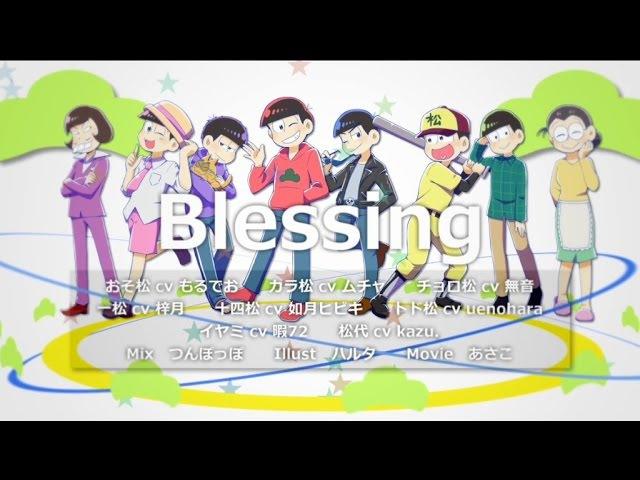 【おそ松さん】Blessing【声真似】