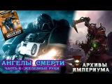 Архивы Империума - Ангелы Смерти Железные руки часть 6