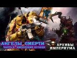 Архивы Империума - Ангелы Смерти Имперские Кулаки часть 5