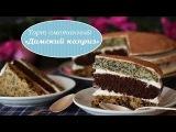 Торт сметанный Дамский каприз  Рецепты SladkoTV