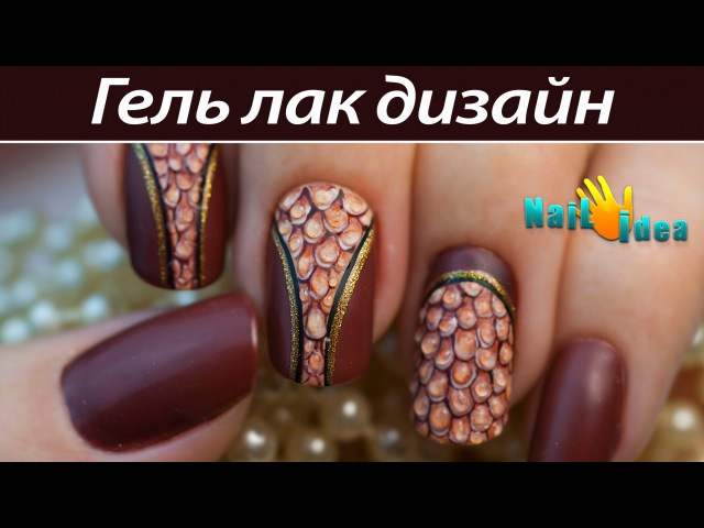 ❤ГЕЛЬ-ЛАК (Шеллак): Матовый дизайн гелевых ногтей