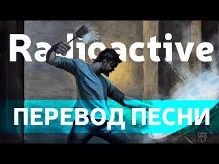 Перевод Imagine Dragons - Radioactive. Английский по песням.