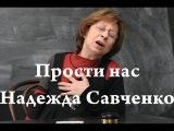 Лия Ахеджакова снова просит прощения у Надежды Савченко