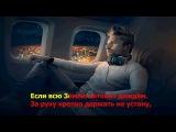 Сергей Лазарев - Пусть весь мир подождёт ( lyrics , текст песни )