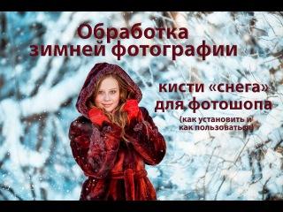 Обработка  зимней фотографии (кисти «снега»  для фотошопа )
