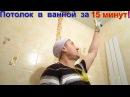 Потолок в ванной за 15 минут своими руками. Хитрости и секреты монтажа потолка па ...