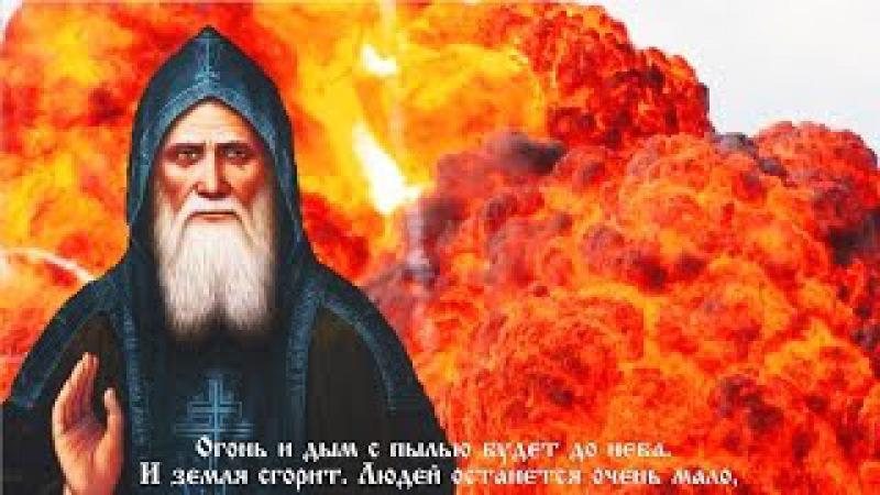 Ад выходит на землю! Пророчества преподобного Лаврентия Черниговского о будущем