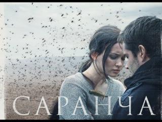 Саранча - фильм (2015), смотреть полный фильм