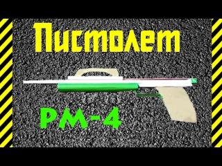 Как сделать Пистолет ПМ-4 из бумаги своими руками отлично оружие стреляет далеко и любыми пулями!