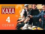 Непосредственно Каха 3 сезон 4 серия - Хинкальная №1
