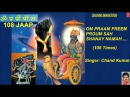 Shani Beej Mantra 108 Times Om Praam Chand Kumar I Full Audio Song Juke Box