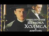 Приключения Шерлока Холмса и доктора Ватсона. Король шантажа. 3 серия