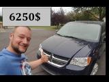 Покупаем Dodge Caravan 2014 на аукционе за 6250$