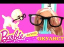 Мультики Барби. КУКЛА БАРБИ ОКУЛИСТ! Barbie Eye Doctor Кукла Барби Мультик. Играем в Куклы Барби