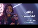 Bousy - Taala - Halet Eshk Official Song© بوسى - تعالى - الأغنية الرسمية لمسلس1