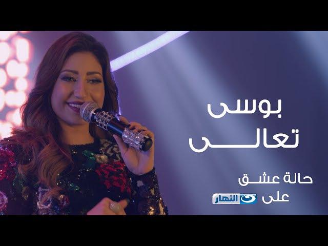 Bousy - Taala - Halet Eshk Official Song©| بوسى - تعالى - الأغنية الرسمية لمسلس1