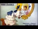Диафильм (звуковой) Басни дедушки Крылова