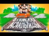 В поисках Асфальтиды - Уральские пельмени (2015)