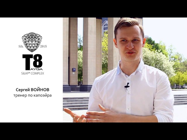 Сергей Войнов, тренер по капоэйра