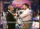 Не послать ли нам гонца7 (РТР, 2.02.2001) Анонс