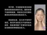 Японский массаж лица Zogan (АСАХИ) с русским переводом часть 2