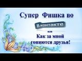 Супер Фишка во ВКонтакте или как за мной гоняются друзья