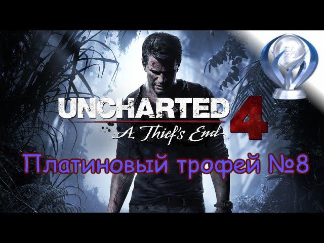 Платиновый трофей 🏆 / Uncharted 4: Путь вора (A Thief's End)