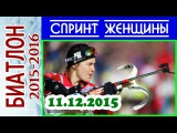 Биатлон 2015-2016. Спринт. Женщины 11.12.2015. Хохфильцен (Австрия) 2-й этап