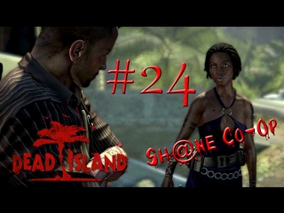 Dead Island Co-Op Серия 24 [Не гоже но... Шейн ругается]