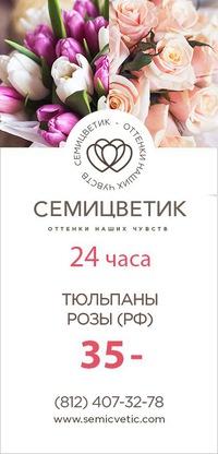 Магазин интернет цветов спб