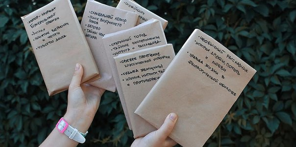 В Минске пройдет акция «Свидание с книгой вслепую»